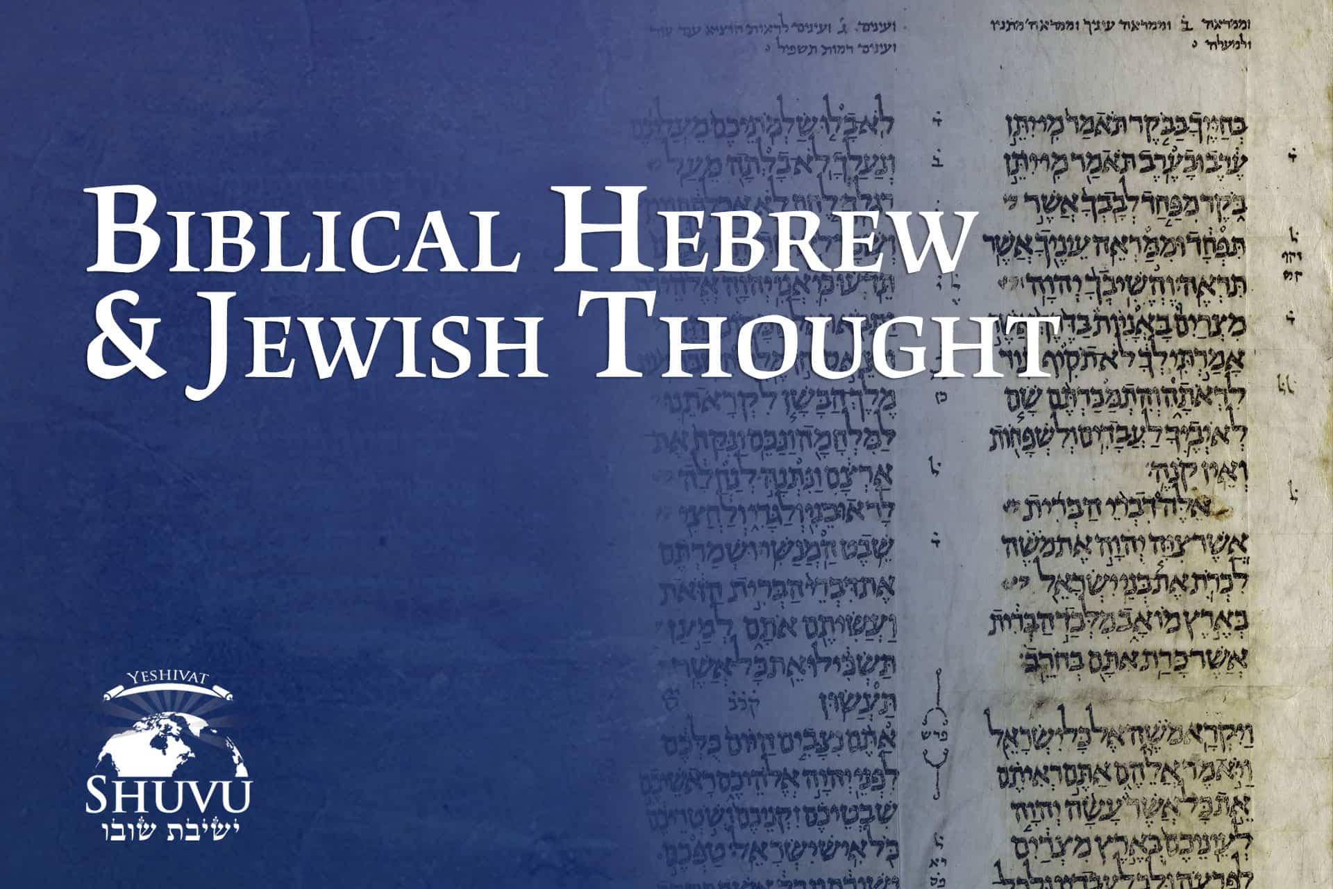 cover_yeshivat_shuvu_biblical_hebrew_ENG