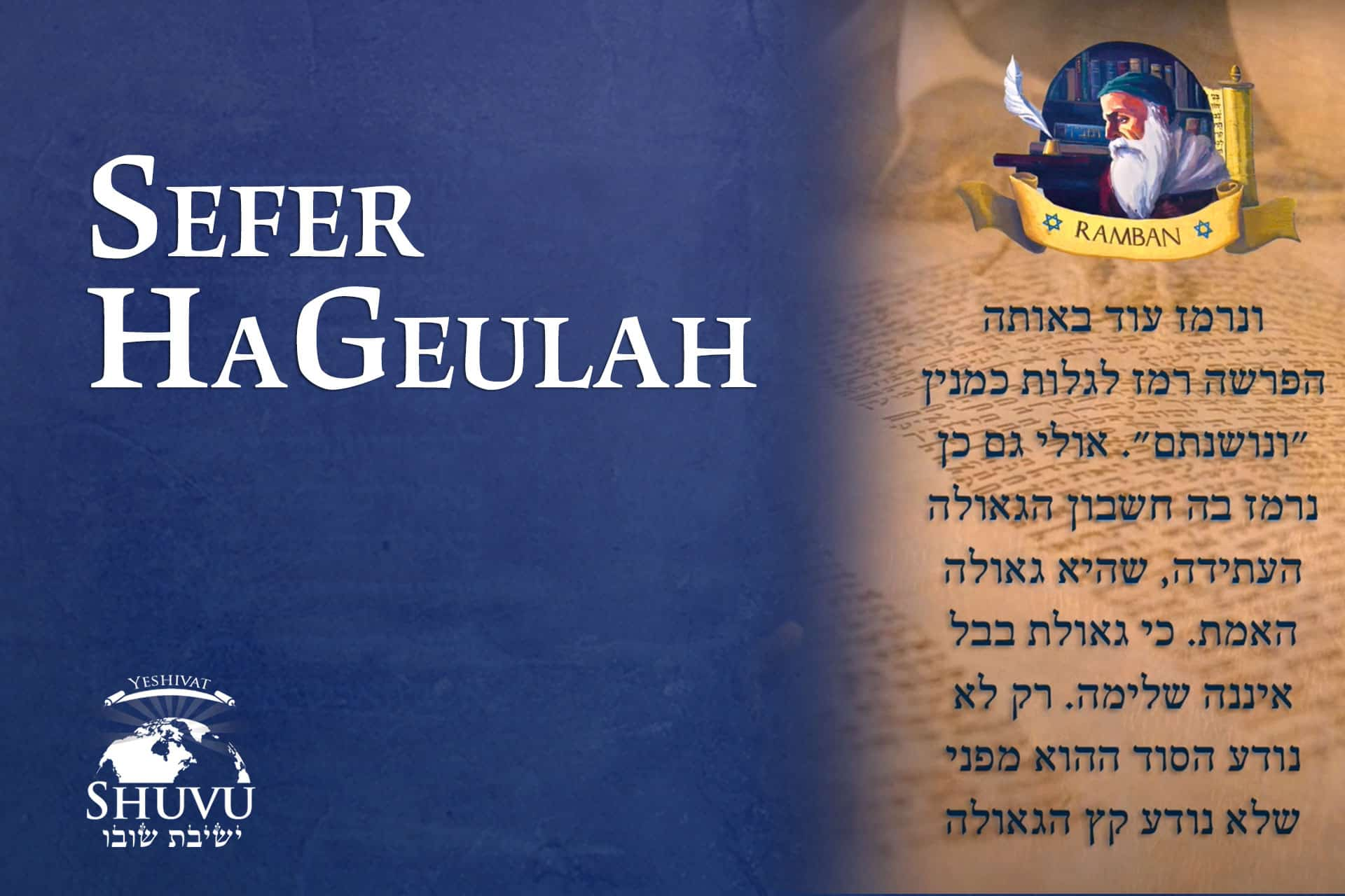 cover_yeshivat_shuvu_sefer_ha_geulah_ENG