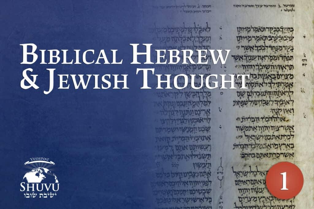 01_cover_yeshivat_shuvu_biblical_hebrew_ENG_new