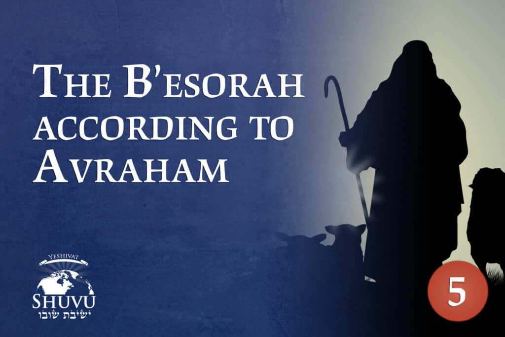 06_cover_yeshivat_shuvu_bsorah_avraham_ENG_new